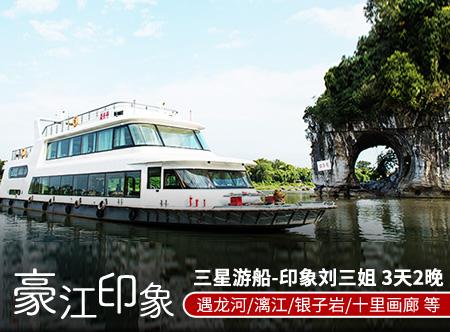 桂林漓江三星游船旅游线路