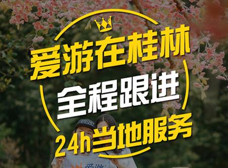 爱游桂林旅游