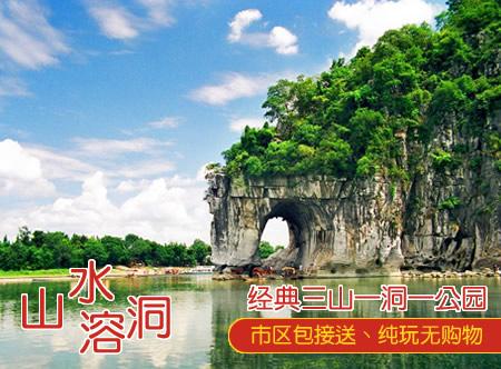 经典老桂林经济1日游