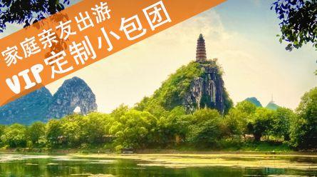 桂林阳朔精华家庭亲友出行包车三日游